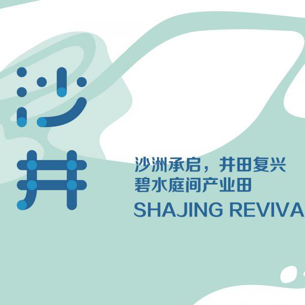 Shajing-Revival